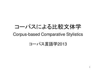 コーパスによる比較文体学 Corpus-based Comparative Stylistics