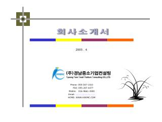 Phone: 055-267-1010     FAX: 055-267-4477 Mobile:   016-9661-3500 Email:  knsmc@korea