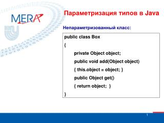 Параметризация типов в  Java