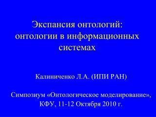 Экспансия онтологий: онтологии в информационных системах