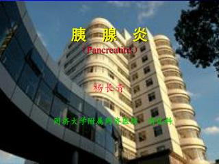 胰 腺 炎 ( Pancreatitis )