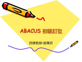 ABACUS  初級訂位