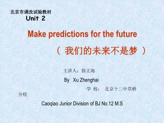 Make predictions for the future        (  我们的未来不是梦  )