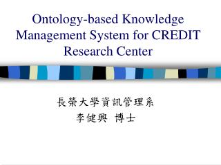 Ontology-based Knowledge Management System for CREDIT Research Center