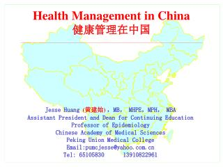 Health Management in China 健康管理在中国