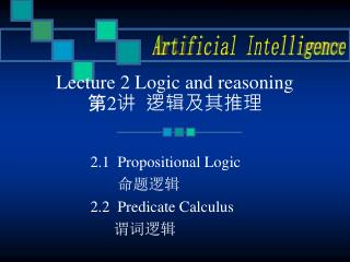 Lecture 2 Logic and reasoning 第 2 讲  逻辑及其推理