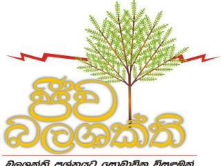 Sustainable Indigenous Energy for Tea Industry in Sri Lanka