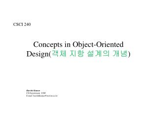 Concepts in Object-Oriented Design( 객체 지항 설계의 개념 )