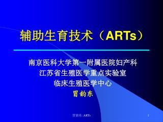 辅助生育技术( ARTs )