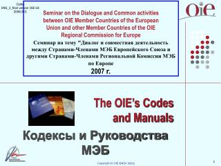 The OIE's Codes  and Manuals Кодексы и Руководства МЭБ