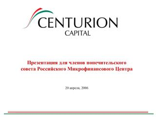 CENTURION CAPITAL DRAFT