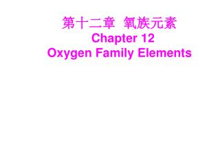 第十二章  氧族元素 Chapter 12      Oxygen Family Elements
