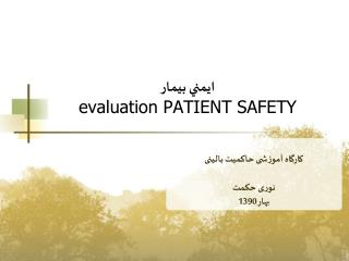 ايمني بيمار evaluation PATIENT SAFETY