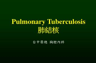 Pulmonary Tuberculosis 肺結核