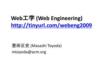 Web 工学  ( Web Engineering) tinyurl/webeng2009