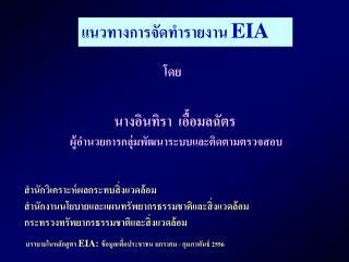 แนวทางการจัดทำรายงาน  EIA