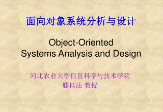 面向对象系统分析与设计 Object-Oriented Systems Analysis and Design