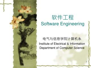 软件工程 Software Engineering