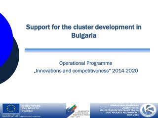 Support for the cluster development in Bulgaria