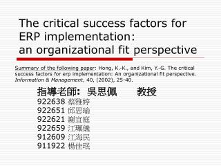 The critical success factors for ERP implementation: an organizational fit perspective