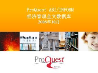 ProQuest  ABI/INFORM 经济管理全文数据库 2008 年 10 月