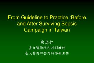 From Guideline to Practice :Before and After Surviving Sepsis Campaign in Taiwan