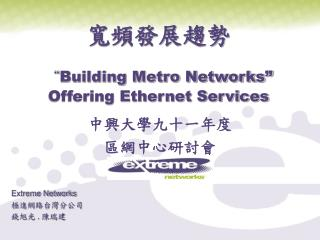 "寬頻發展趨勢 "" Building Metro Networks"" Offering Ethernet Services"