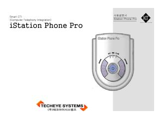 Smart CTI (Computer Telephony Integration)