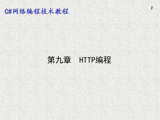 C# 网络编程技术教程
