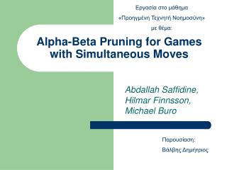 Alpha-Beta Pruning for Games with Simultaneous Moves