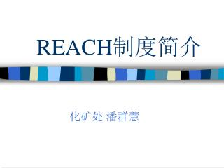 REACH 制度简介