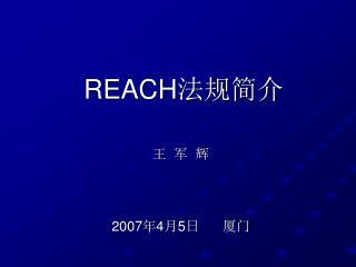 REACH 法规简介