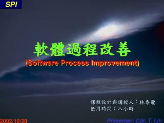 軟體過程改善 (Software Process Improvement)
