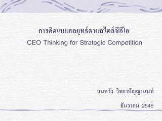 ??????????????????????????????  CEO Thinking for Strategic Competition