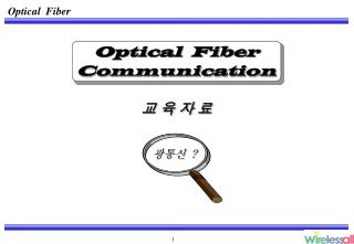 Optical  Fiber  Communication 교 육 자 료
