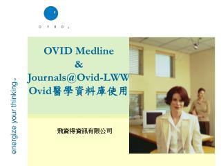 OVID Medline  & Journals@Ovid-LWW Ovid 醫學資料庫使用