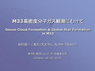M33 高密度分子ガス観測にむけて  Dense Cloud Formation & Global Star Formation in M33