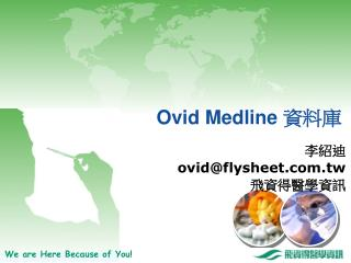 Ovid Medline  資料庫