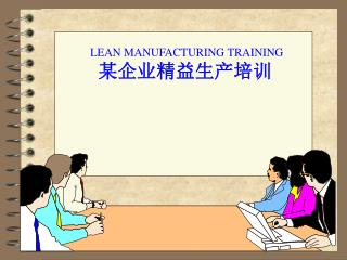 LEAN MANUFACTURING TRAINING 某企业精益生产培训