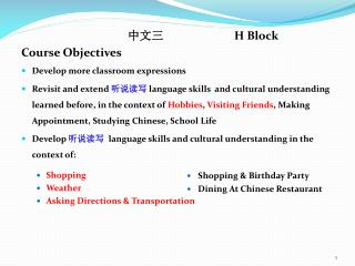 中文三 H Block Course Objectives Develop more classroom expressions