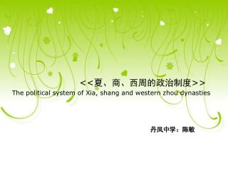 << 夏、商、西周的政治制度 >> The political system of Xia, shang and western zhou dynasties