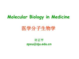 Molecular Biology in Medicine 医学分子生物学