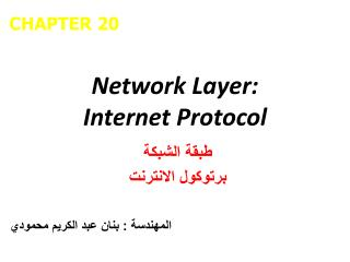 Network Layer: Internet Protocol