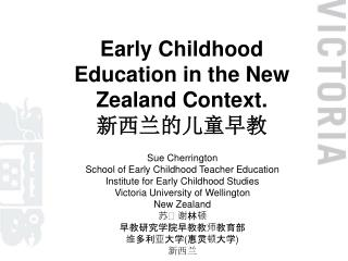 Early Childhood Education in the New Zealand Context. 新西兰的儿童早教