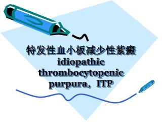 特发性血小板减少性紫癜 idiopathic   thrombocytopenic purpura , ITP