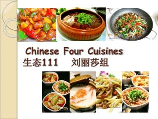 Chinese Four Cuisines 生态 111    刘丽莎组