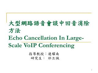 大型網路語音會談中回音消除方法 Echo Cancellation In Large-Scale VoIP Conferencing