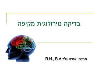 בדיקה נוירולוגית מקיפה