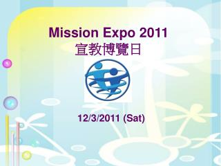 Mission Expo 2011 宣教博覽日