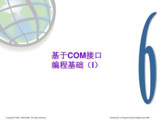 基于 COM 接口编程基础( I)